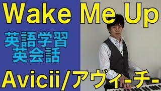 「Wake me up」「Avicii」和訳/日本語/字幕【マクロステレオ】洋楽で英語学習/英会話/アヴィーチ/アビーチ