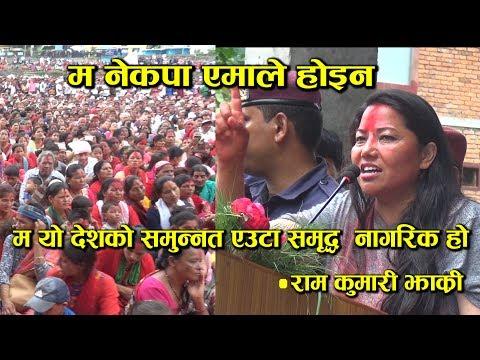 Xxx Mp4 Quot म नेकपा एमाले होइन Quot राम कुमारी झाक्री धमाकेधार भासण गर्दै गुल्मीमा Speech Of RamKumari Jhakari 3gp Sex