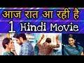 Release On Today 1 (Arjun Ki Dulhaniya) Hindi Movie Release On YouTube L Today's Release On Youtube