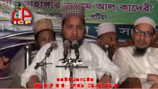 Bangla Waz (হযরত ওয়াইজ করণী ও মায়ের মযদা)mawlana jahangir alom alkaderi.ullashicp