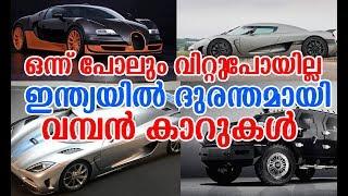 ഇന്ത്യയില് അമ്പെ പരാജയപ്പെട്ട വമ്പന് കാറുകള് | Expensive Flops Super Cars In Idia