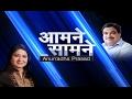 Aamne Samne : Union minister Nitin Gadkari
