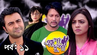Ek Pa Du Pa - এক পা দু'পা | Episode 11 |  Apurba, Ishana | Bangla New Natok 2018