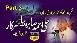Najam Shah New Bayan Full HD Video   Ali Ahmad Sabar Piya kaliyari India   Part ( 03 of 03 )