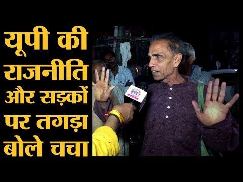 Xxx Mp4 Narendra Modi और CM Yogi की नीतियों पर क्या बोले Gorakhpur के अड्डेबाज़ UP Bypolls 3gp Sex