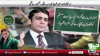 Hamza Shabaz Is Back In Pakistan Politics | Neo News