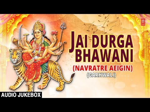 Xxx Mp4 Jai Durga Bhawani I Garhwali Devi Bhajan I Full Audio Songs Juke Box 3gp Sex