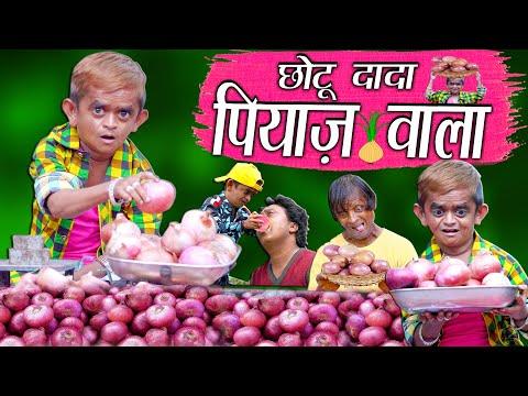 छोटू दादा की प्याज l CHOTU KE ONIN Khandesh Hindi Comedy Chotu Comedy Video