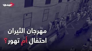 مهرجان الثيران احتفال أم تهور؟!