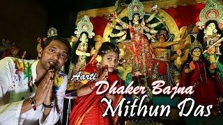 Aarti - Dhaker Bajna | Durga Puja - দুর্গাপূজা | Full Video | Mithun Das