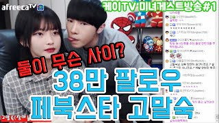 [케이TV][미녀게스트방송#1] 둘이 무슨 사이?! 38만  팔로우 페북스타 고말숙 (케이X고말숙)