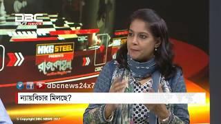 বিশ্বজিত হত্যার ন্যায় বিচার মিলছে? || রাজকাহন || Rajkahon 2 || DBC NEWS 08/08/17