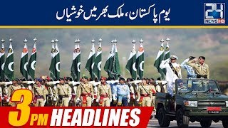 News Headlines | 3:00 PM | 23 March 2019 | 24 News HD