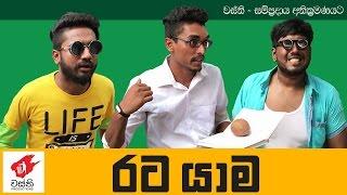 Rata Yama -  Wasthi Productions