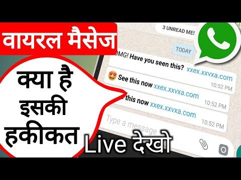 Xxx Mp4 Whatsapp पर वायरल मैसेज क्या लखपति बना देगा ये जानिए सच या झूट By Technical Boss 3gp Sex