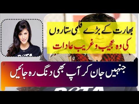 Sunny Leone || indian | Ke  filme Sitaron Ki Woh Ajeeb O Ghareeb Aadaat Jaan Kar Aap Bhi Dang Reh j