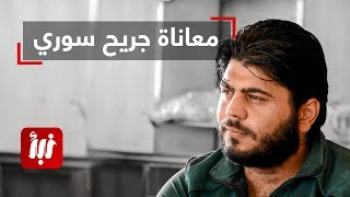 اتمنى ان اكون شهيد ولا ان اكون جريح بهذه الكلمات قالها الجريح محمد من محافظة درعا