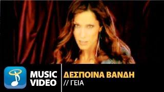Δέσποινα Βανδή - Γεια | Despina Vandi - Gia (Official Music Video HD)