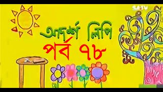 Bangla Natok 2015 Adorsho Lipi Part 78 on 05 November