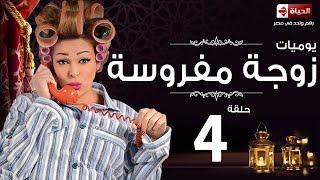 مسلسل يوميات زوجة مفروسة اوى HD - الحلقة الرابعة - Yawmiyat Zoga Mafrosa Awy