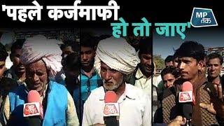 मुश्किल में कमलनाथ किसानों को कैसे दिलाएंगे भरोसा ! | MP Tak