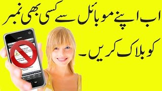 How to block any phone number from your mobile 2107