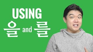 Ask a Korean teacher with Jae! Using 을 and 를