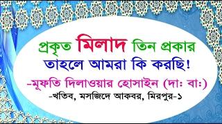 প্রকৃত মিলাদ কি - মুফতি দেলাওয়ার হোসাইন (দা.বা)