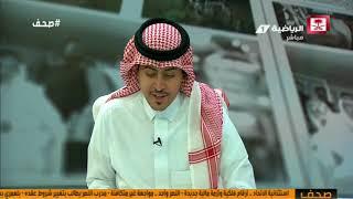 يوسف الصلحاني : إذا كان هناك من يغلي فهو النصر ويحتاج من ينتشله من هذه المرحلة الحرجة #صحف