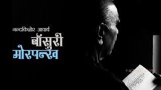 What is love? : बाँसुरी-मोरपंख : Nandkishore Acharya in Hindi Studio with Manish Gupta