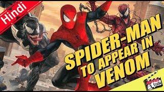 Spider-Man To Appear In Venom ? [Explained In Hindi]