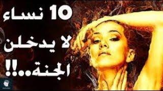 10 انواع من النساء مطرودات من رحمة الله |  نراهم دائما بيننا ..!!