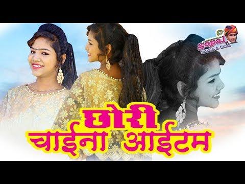 Xxx Mp4 Rakhi Rangili New Song ❤ छोरी चाइना आइटम Prabhu Mandariya Rajasthani DJ Song 2018 HD Video 3gp Sex