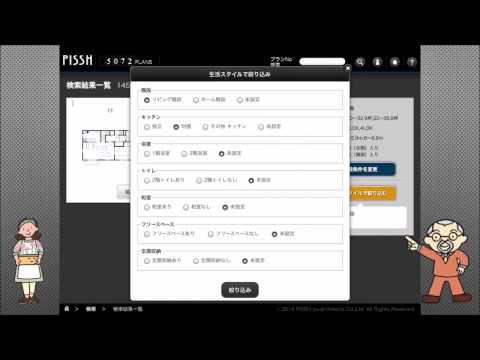 ★PISSH活用劇場①(プランインタビュー編)
