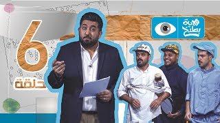 الحلقة ٦ وداعا للحزب الاسلامي والدعوة #ولاية بطيخ #تحشيش #الموسم الرابع