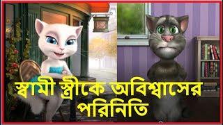 TOM FUNNY BANGLA VIDEO-স্বামী স্ত্রীকে অবিশ্বাসের পরিনিতি-BANGLA NEW COMEDY- talking tom funny video