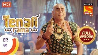 Tenali Rama - तेनाली रामा - Ep 91 - Full Episode - 10th November, 2017