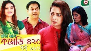দম ফাটানো হাসির নাটক - Comedy 420   EP - 180   Mir Sabbir, Ahona, Siddik, Chitrolekha Guho, Alvi