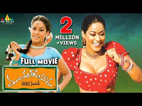 Mangatayaru Tiffin Center Full Movie | Latest Telugu Full Movies | Mumaith Khan | Sri Balaji Video