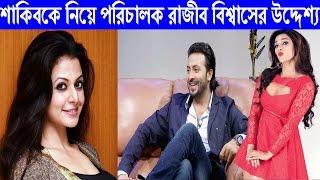 'NEW KOLKATA BANGLA MOVIE' 'BANGLA FILM' 'SHAKIB KHAN' | 'শাকিব খান' 'কোয়েল মল্লিক' 'সায়ন্তিকা' FULL