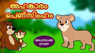 Malayalam Story for Children - അഹങ്കാരം പെണ്സിംഹം   Stories for Kids   Moral Stories   Koo Koo TV