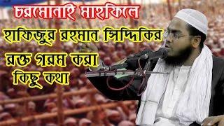 চরমোনাই মাহফিলে হাফিজুর রহমান সিদ্দিকির রক্ত গরম করা ৩ মিনিটের ভিডিওটি দেখুন |Hafizur rahman Siddiki