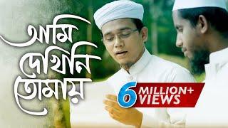Ami Dekhini Tomay   Bangla Islamic Song   Kalarab Shilpigosthi 2018   Naat Shareef