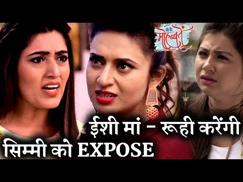 Simmi to get Exposed in Yeh Hai Mohabbatein | Upcoming Twist
