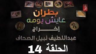 مسلسل بطران عايش يومه الحلقة 14 | رمضان 2018 | #رمضان_ويانا_غير