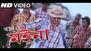 Moina o Moina | Babu | New Assamese Video Song 2017 | Vivek & Shrestha | Latest Assamese Song
