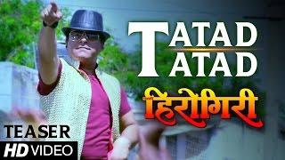 Tatad Tatad - Teaser Video | PAKKI HEROGIRI | Arvind Kumar | Rakhi | Swaroop Khan, Aadil, Sonali