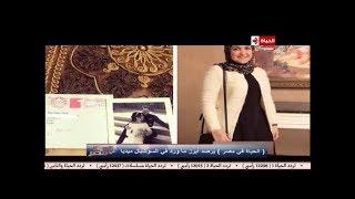 الحياة في مصر | نهي تصبح حديث السوشيال ميديا بعد خطاب الأمير هاري لها وحادث سرقة غريب في أمريكا!