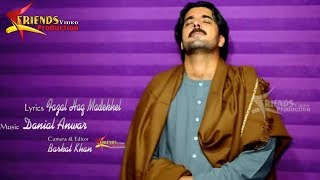 Bakhan Menawal - Pashto New Songs 2017 Ta Ba Rara Herawama Bakhan Menawal Afghan New Songs 2017