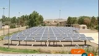 Iran Solar panels using for Houses & Workshops, Zahedan city كاربرد پنل هاي خورشيدي زاهدان ايران